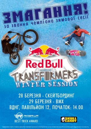 Red Bull Transformers Winter Session – соревнования!!!
